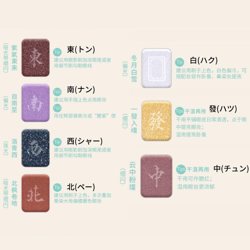 cosme-mahjong
