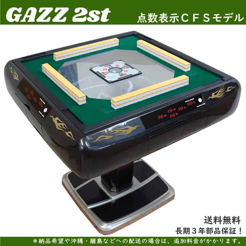 gazz-2st-gree