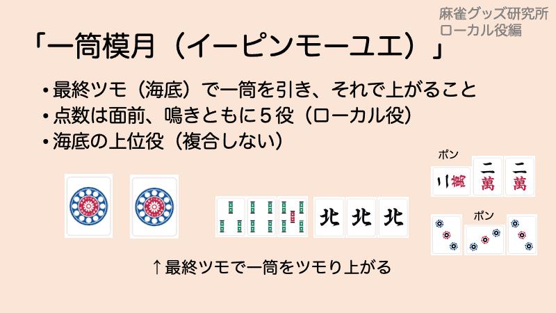 ipinmoyue-yaku-top