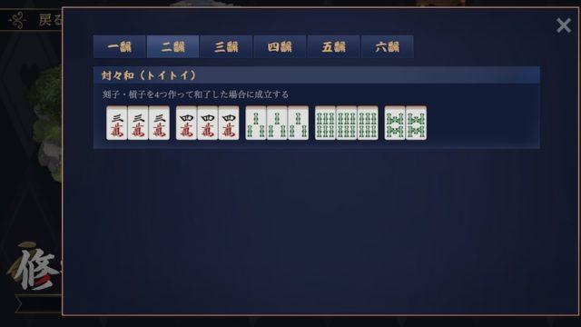 jyantama-sekiketunoikusa-yaku2