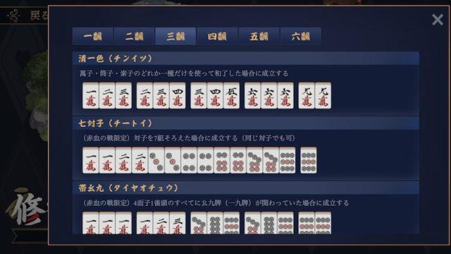 jyantama-sekiketunoikusa-yaku3
