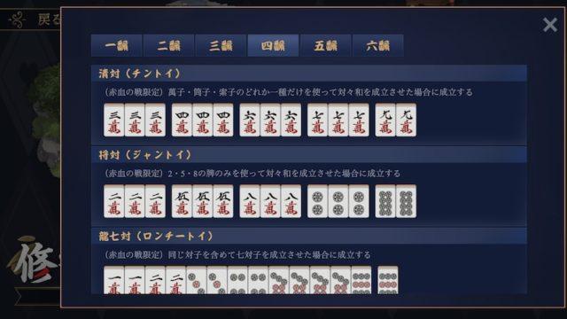 jyantama-sekiketunoikusa-yaku4