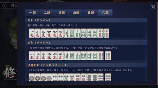 jyantama-sekiketunoikusa-yaku6-1