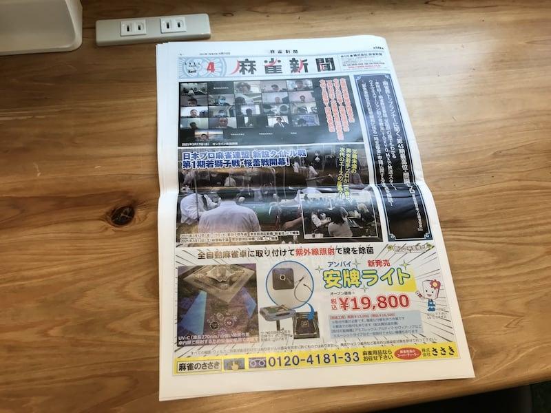 mahjong-sinbun1
