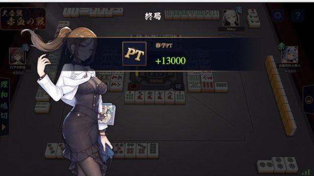 point-get-3chaku