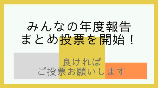 rankingu-nendohoukoku
