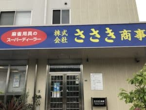 sasakishouji-gaikan