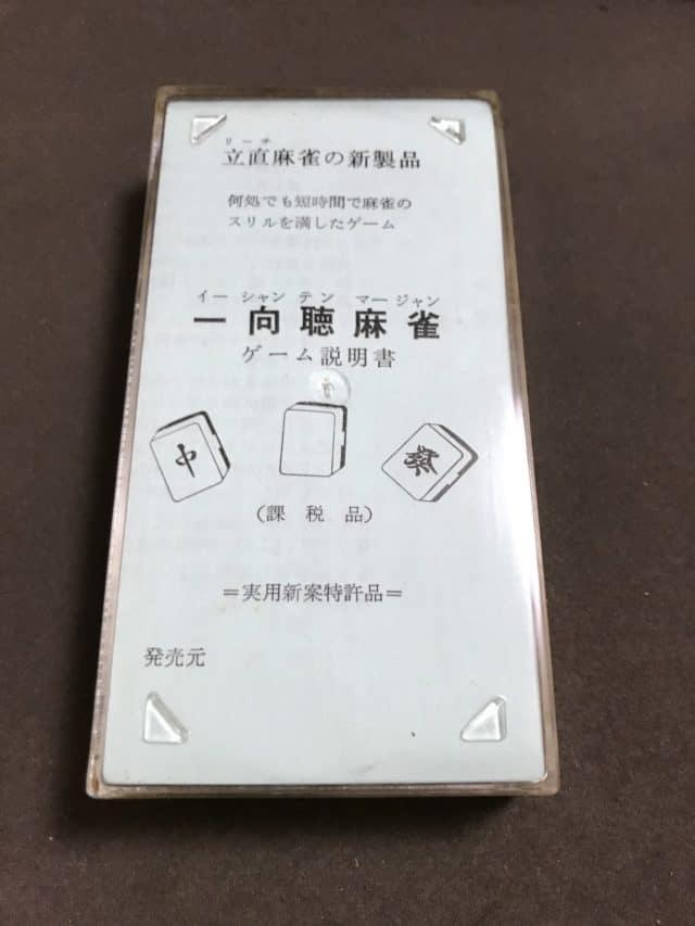 isshanten-mahjong-rulebook