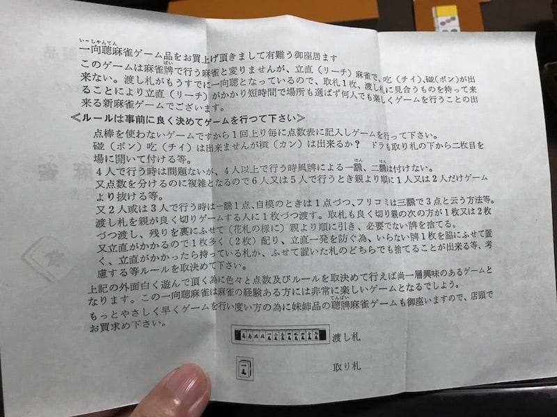 ishantenmahjong-rule