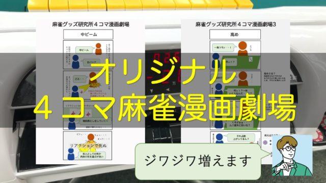 mahjong-manga-original-top