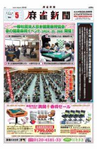 mahjong-newspaper