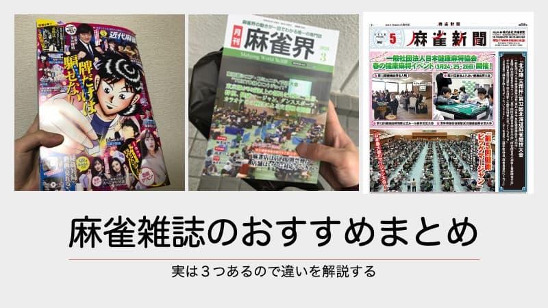mahjong-newspaper-top
