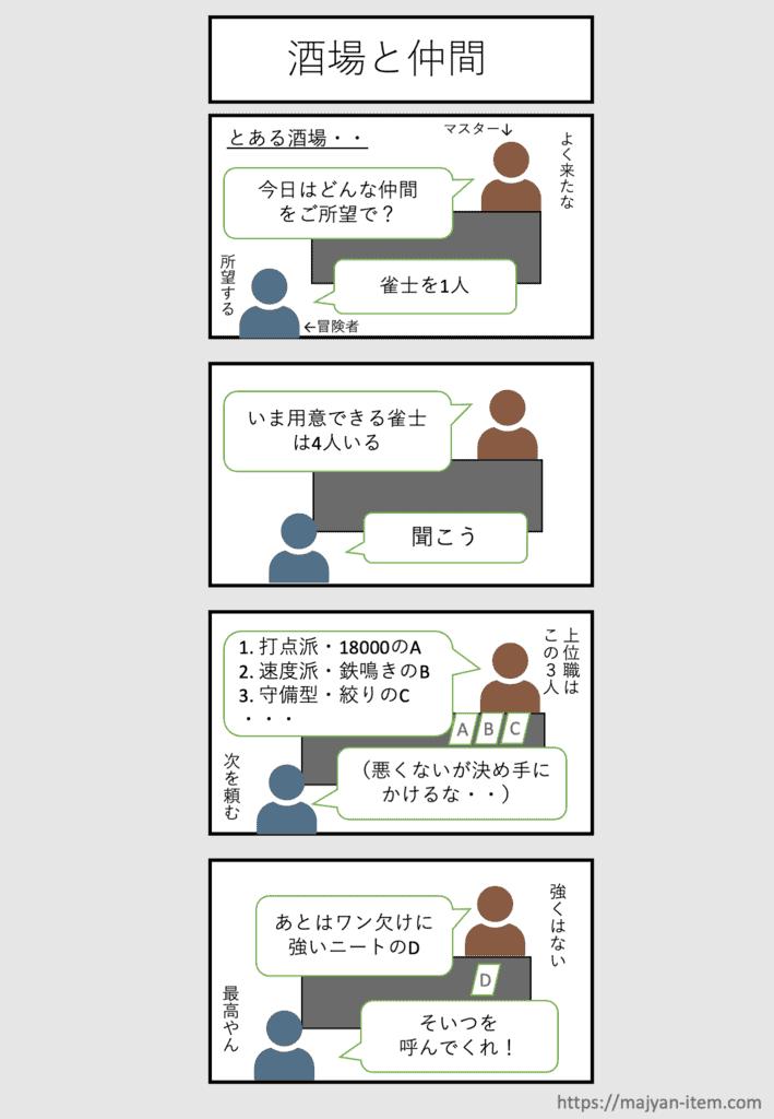 4koma-manga-sakaba-to-nakama