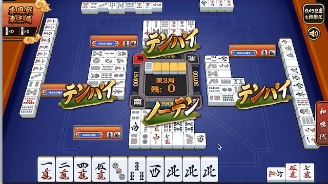 garujan-taikyoku-kokusi-tenpai