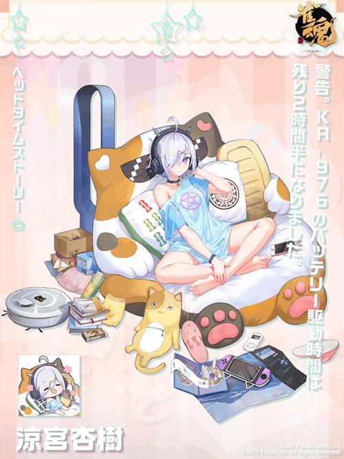 bed-suzumiya