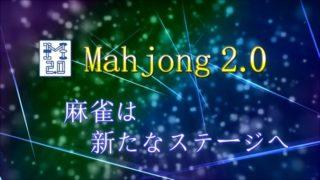 mahjong20-top