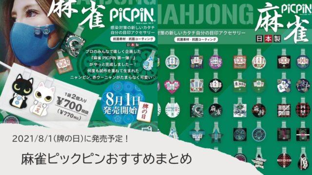 mahjong-picpin-top2