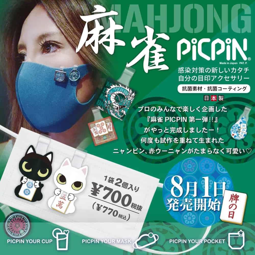 mahjong-picpin1