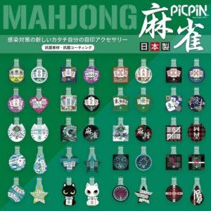 mahjong-picpin2