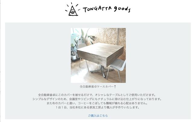 tongatta-goods
