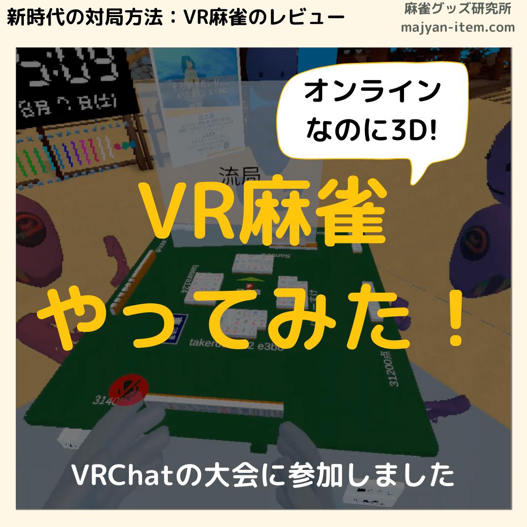 vr-mahjong-top2