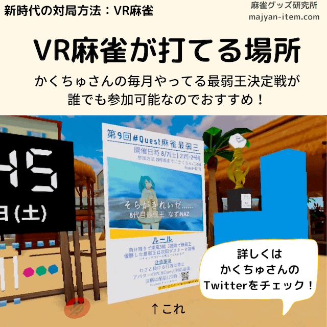 vr-mahjong-place
