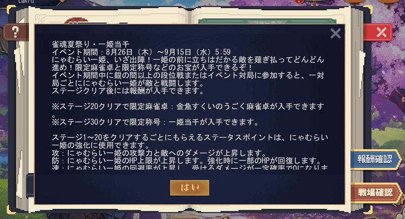 itihimetousen-event-gaiyou1-min
