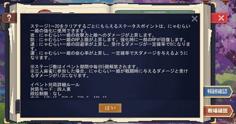 itihimetousen-event-gaiyou2-min
