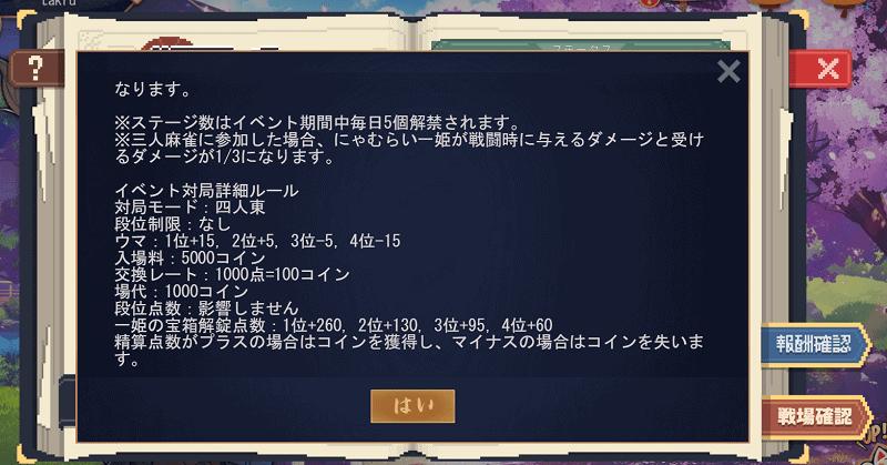 itihimetousen-event-gaiyou3-min