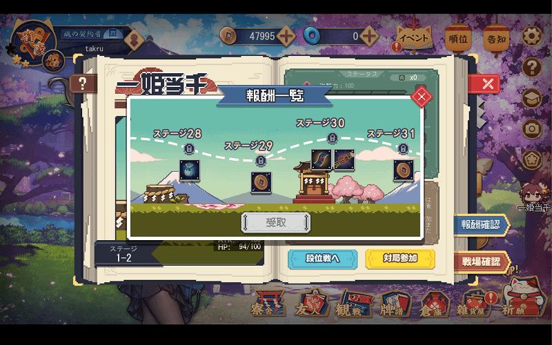 itihimetousen-event-houshuu-min