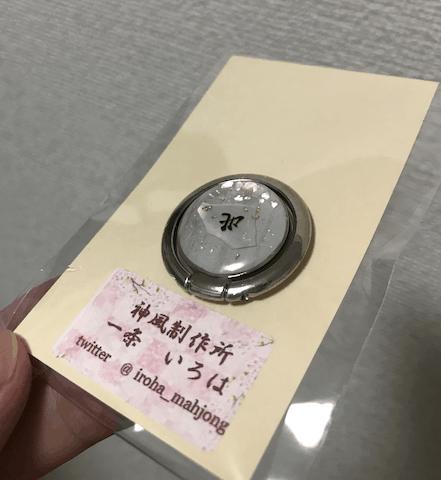 itijyo-iroha-smartphone-ring-case