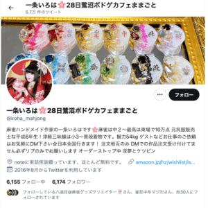 itijyo-iroha-twitter