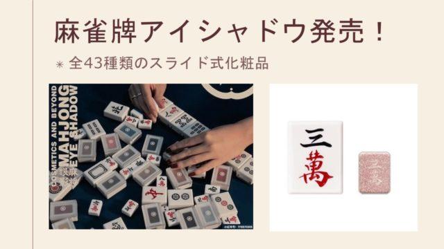 mahjong-eyeshadow
