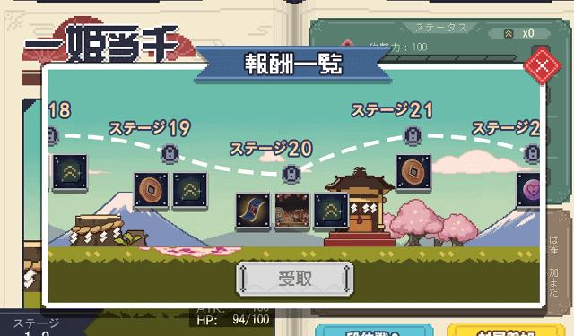 stage20-houshu-min