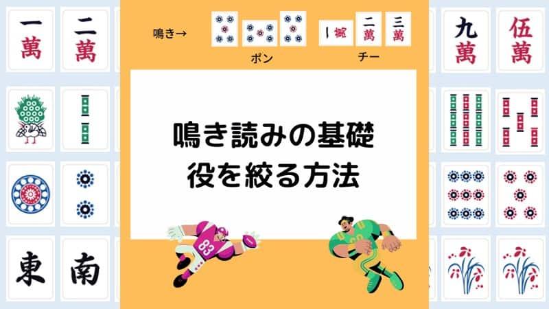 teyakuyomi-top