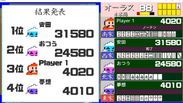 action-mahjong-result-min