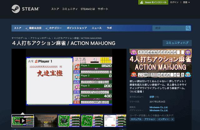 action-mahjong-steam