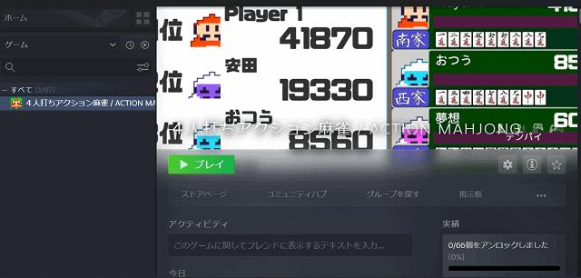 action-mahjong-windows-install-min