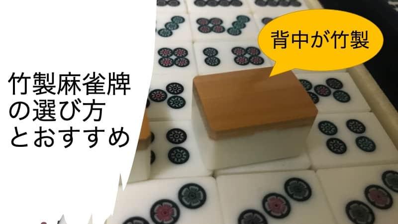 bamboo-tile-top