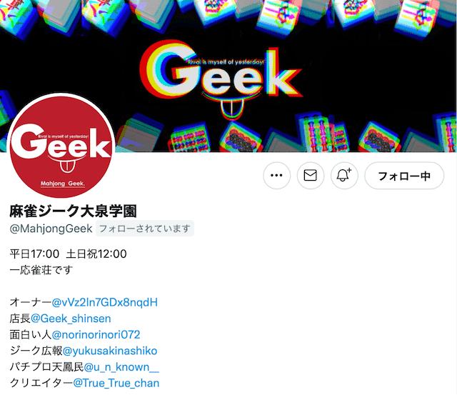 geek-twitter