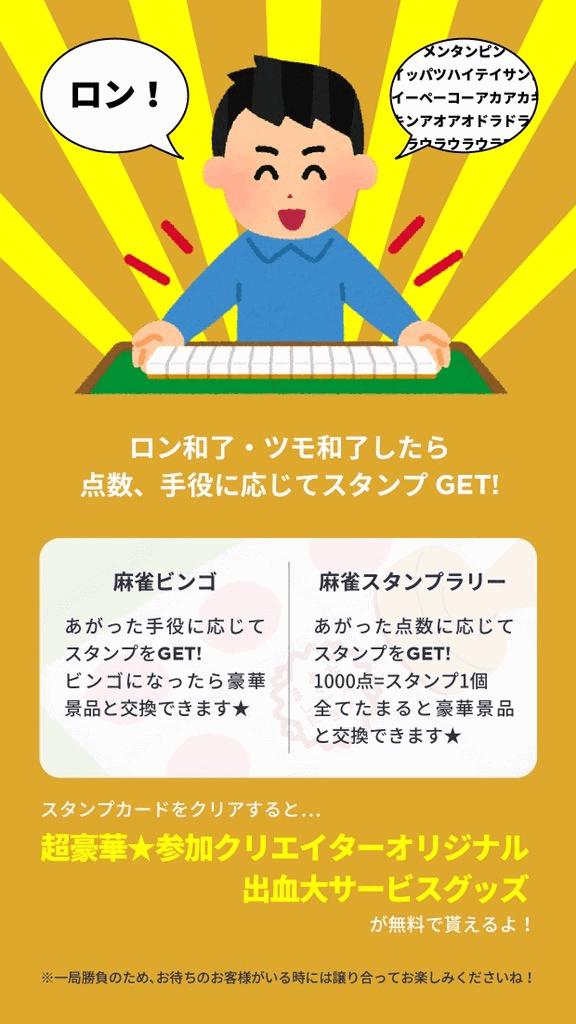 ikkyokushoubu-mcm3-min