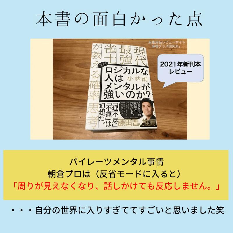 logical-mental-book-asakurapro