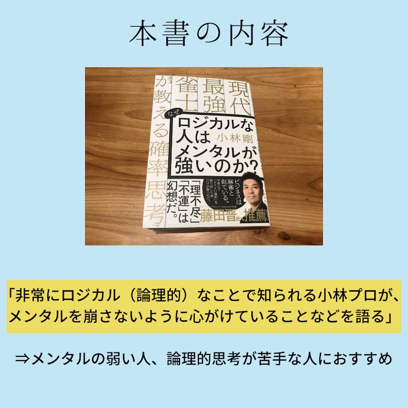 logical-mental-book-naiyo