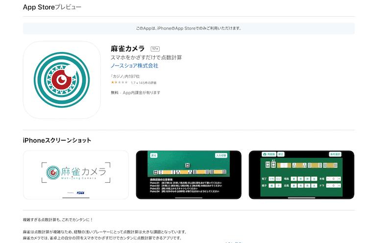 mahjong-camera-store-min