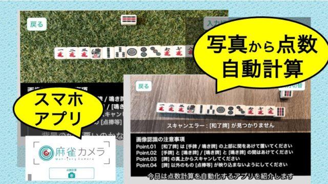 mahjong-camera-top