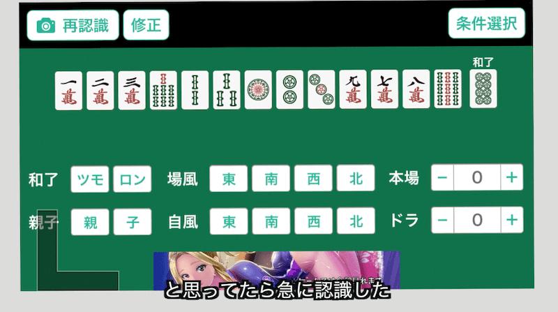 mahjong-camera-detail1
