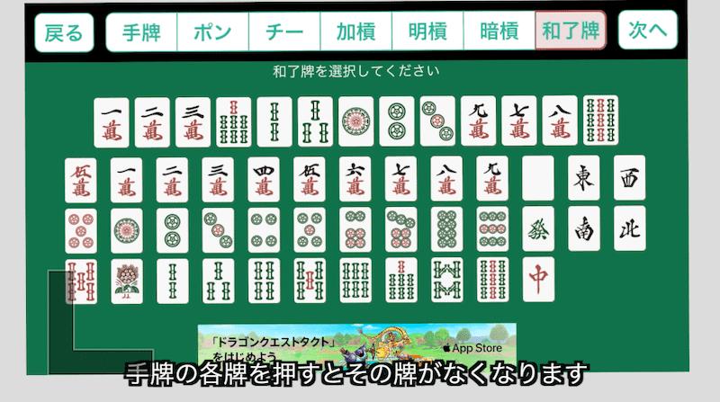 mahjong-camera-rewrite