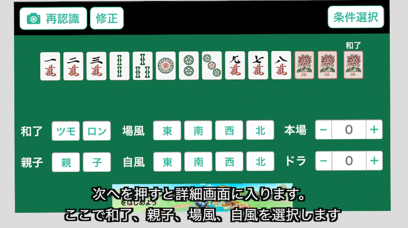 mahjong-camera-result-miss
