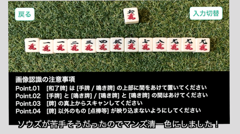 mahjong-camera-manzu