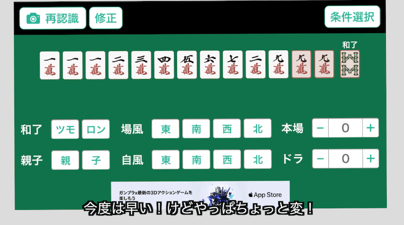 mahjong-camera-manzu-miss